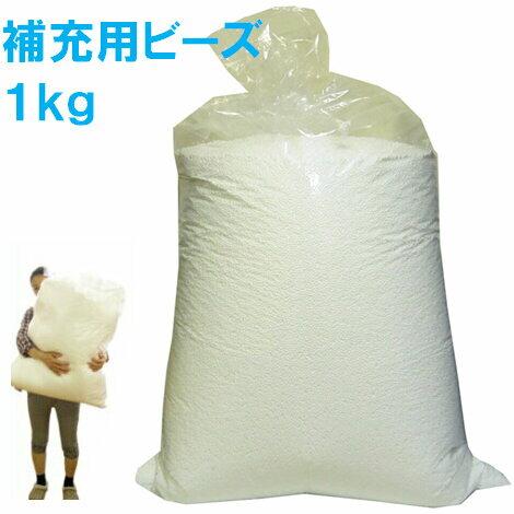 【送料無料】北海道・沖縄・離島除く補充用・発泡ビーズ約1キログラム(1kg)・容積約84リットル直径約3〜6mm前後