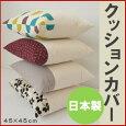 【メール便送料無料】新発売シンプルな帆布とかわいい色柄のツートンクッションカバー45cm×45cm。日本製。