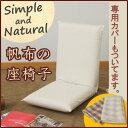 【送料無料・一部地域除く】シンプルな帆布の座椅子無地の座椅子・全面帆布を使用したこだわり仕様。日本製。日本製/…