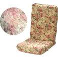 【送料無料】こんなの待ってた背もたれ高めの座椅子ジャガード調プリントエレガント花柄が素敵な座椅子・ピンク系日本製