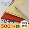 【送料無料】新発売100%の綿生地綾織・1メートル単位でカットします。2メートル以降は500円引きにいたします。日本製。