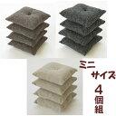 【送料無料】小座布団・4個組15cm×15cm・日本製座卓の脚下用に。少し洋風・ミニざぶとん