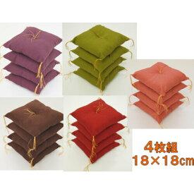 【送料無料】小座布団・4個組18cm×18cm・日本製座卓の脚下用に。和風・ミニざぶとん