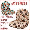 【送料無料】こんなの待ってたかわいいミニ座椅子・和風花柄モダン調プリントピンク系とブルー地系・日本製