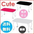 【送料無料】新仕様で登場!猫脚テーブル(折脚)光沢仕上げ・ホワイト・ピンク・ブラック