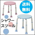 【送料無料】新発売シャワースツールブルーとピンク