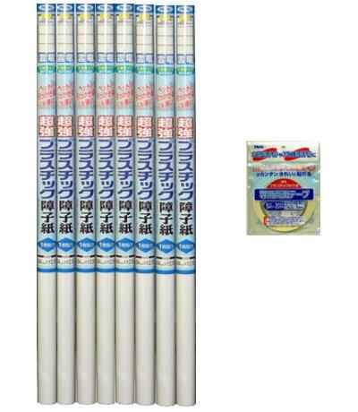【送料無料】(北海道・沖縄・離島を除く)専用テープ付きUV加工の超強プラスチック障子紙お買い得8本セット