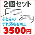 【送料無料】限定価格・2個セットベッドサイドガード・左右どちらにも対応完成品・ブラック(黒)