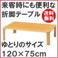 【送料無料】新発売折脚座卓・シンプル座卓来客時に便利な大きいサイズ120×75cm・ナチュラル系
