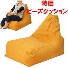 【送料無料】(北海道・沖縄・離島を除く)お買得!発泡ビーズの座れるクッションカチッとからだにフィットしていいかんじです数量限定・マスタードイエロー