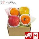 【送料無料】Aコース・おまかせ旬のフルーツボックス 98015-901 |果物 バスケット 盛り合わせ ギフト セット 詰め合わ…