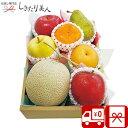 【送料無料】Fコース・おまかせ旬のフルーツボックス 99029-06 |バスケット 果物 盛り合わせ セット 詰め合わせ 贈答…