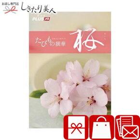 桜SAKURA(たびもの撰華)(sakura)