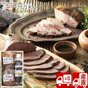 【送料無料 産地直送】超熟 天然鹿肉・猪肉ローストセット S35804 |しか肉 イノシシ ジビエ お肉 高級 グルメ おかず ギフト セット 希少肉 詰め合わせ お取り寄せ 贈り物 品物 手土産 結婚 出
