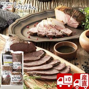 【送料無料 産地直送】超熟 天然鹿肉・猪肉・宮崎牛ロースト3種セット S35805 |しか肉 牛肉 ローストビーフ イノシシ ジビエ お肉 希少肉 高級 グルメ おかず ギフト セット 詰め合わせ お取り
