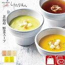 北海道ファーム 野菜スープセットA A105  スープ 味噌汁 お吸い物 国産 ギフトセット グルメ 国産 詰め合わせ 結婚 出…