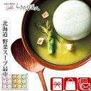 北海道野菜スープMONAKAセットD A213 |味噌汁 最中 みそ汁 スープ お吸い物 個包装 詰め合わせ 結婚 出産 新築 快気 …