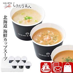 北海道海鮮CUPスープセットB A217  味噌汁 みそ汁 スープ お吸い物 ギフトセット 個包装 詰め合わせ 結婚 出産 新築 快気 退院 内祝 お祝い 引き出物 粗品 結婚式 披露宴 二次会 返礼品 お礼 お