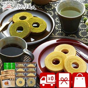 【送料無料】バウムクーヘン・コーヒー・煎茶ティ-バッグセット W17-03 |母の日 早割 花以外 バームクーヘン 珈琲 日本茶 緑茶 お菓子 洋菓子 ギフトセット 詰め合わせ 贈り物 手土産 引き出