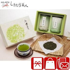 【セール】静岡深蒸し茶・やぶきた茶詰合せ(S-B)
