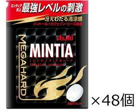 「ケース販売」アサヒグループ食品 ミンティア メガハード 50粒×48個