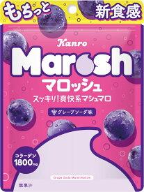 カンロ マロッシュグレープソーダ味 50g ×6袋
