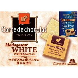 森永製菓 カレ・ド・ショコラ(マダガスカルホワイト) 21枚×6箱