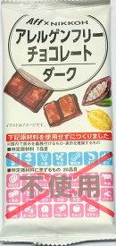 ニッコー アレルゲンフリーチョコレート ダーク 60g×12個
