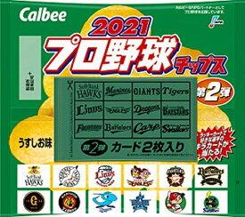 カルビー 2021 プロ野球チップス 第2弾 24袋入