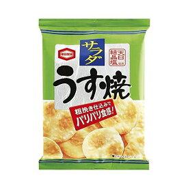 亀田製菓 サラダうす焼10入 28g×10袋