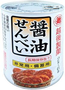 越後製菓 保存缶 醤油せんべい 12枚×12缶
