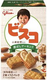江崎グリコ ビスコ小麦胚芽入り(香ばしアーモンド) 24枚 ×5個