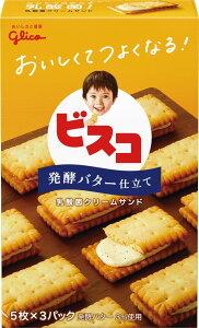 江崎グリコ ビスコ 発酵バター仕立て 10個