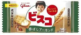江崎グリコ ビスコミニパック香ばしアーモンド 5枚×20個