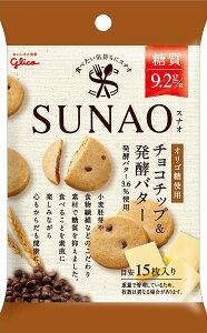 江崎グリコ SUNAO(チョコチップ&発酵バター) 31g×10個