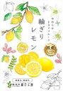南信州菓子工房 輪切りレモン 24g×10袋
