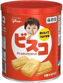 (1個売り)江崎グリコ 30枚 ビスコ保存缶