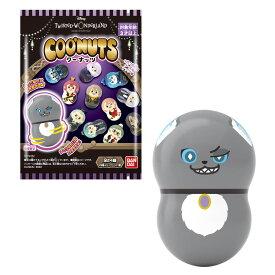 バンダイ Coo'nuts Twisted Wonderland (20個入)