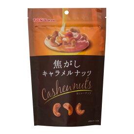 東洋ナッツ 焦がしキャラメルナッツ カシューナッツ 75g×8袋