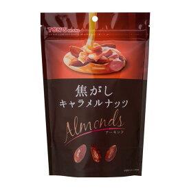 東洋ナッツ 焦がしキャラメルナッツ アーモンド 105g×8袋