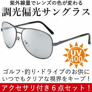 調光 偏光 サングラス ティアドロップ UV400 紫外線カット 撥水加工 軽量 メンズ レディース 6点セット