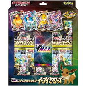 ポケモンカードゲームソード&シールド VMAXスペシャルセット イーブイヒーローズ