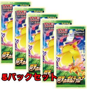 【5パックセット】 ポケモンカードゲーム ソード&シールド 拡張パック 仰天のボルテッカー