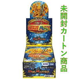 【10月23日発売】 未開封1カートン デュエルマスターズ DMEX-17 20周年超感謝メモリアルパック 究極の章 デュエキングMAX