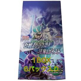 ポケモンカードゲーム ソード&シールド ジャンボパックセット 白銀のランス&漆黒のガイスト BOX 6パック入り