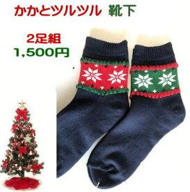 【2足組】【かかとツルツル靴下】(クリスマスカラー2色組)★1セットのみメール便可 1225 かかとのザラザラ・ひび割れに!あったか・安心・楽チンのかかとケア靴下 かかとつるつる 角質ケア 角質除去 かかとひび割れ靴下 太陽ニット
