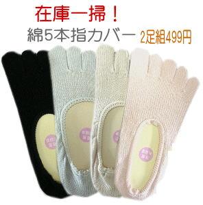 綿の5本指フットカバー