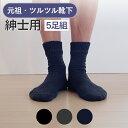 【送料無料】【選べる5足】【かかとツルツル靴下 メンズ】想像以上に暖か!プレゼントにも最適あったか×安心×楽チン…