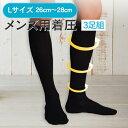 【メンズ 着圧ソックス】【26-28cm】【3足セット】綿 抗菌 防臭加工 足の疲れ むくみ 下肢静脈瘤 立ち仕事 デスクワーク エコノミー症…