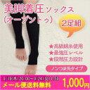 【メール便送料無料】【2足組★美脚着圧ソックス】オープントゥ足に優しい綿混で履き心地抜群。指先オープン・つま先…